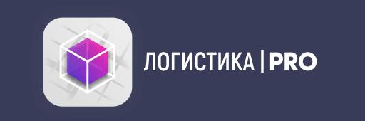 Логистика PRO — Грузоперевозки в Воронеже и России. Транспортная компания